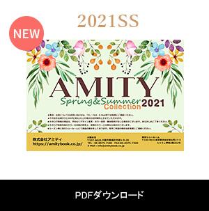 2021年春夏カタログダウンロード